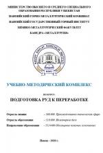 """Учебно-методический комплекс по курсу """"Подготовка руд к переработке"""""""