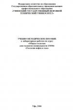 Учебно-методическое пособие к лабораторным работам по курсу Общая геология