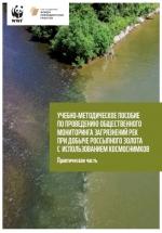 Учебно-методическое пособие по проведению общественного мониторинга загрязнений рек