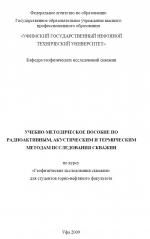 Учебно-методическое пособие по радиоактивным, акустическим и термическим методам исследованиям скважин