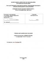 Учебно-методическое пособие учебной дисциплины Минералогия