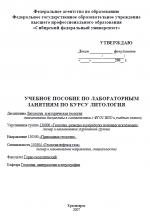 Учебное пособие для лабораторных и самостоятельных работ по литологии.