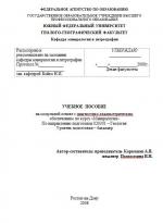 Учебное пособие на модульной основе с диагностико-квалиметрическим  обеспечением по курсу «Минералогия»