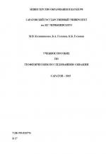Учебное пособие по геофизическим исследованиям скважин
