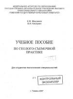 Учебное пособие по геолого-съемочной практике