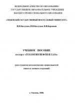 """Учебное пособие по курсу """"Геология нефти и газа"""""""