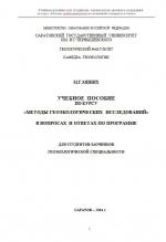 Учебное пособие по курсу Методы геоэкологических исследований в вопросах и ответах по программе