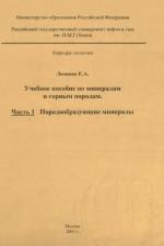 Учебное пособие по минералам и горным породам. Часть 1. Породообразующие минералы