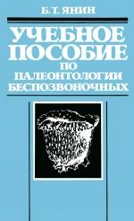 Учебное пособие по палеонтологии беспозвоночных
