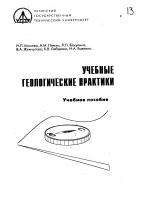 Учебные геологические практики. Учебное пособие