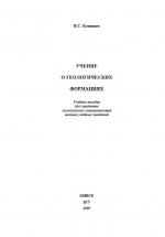 Учение о геологических формациях. Учебное пособие