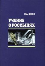 Учение о россыпях: теория россыпеобразующих рудных формаций и россыпей