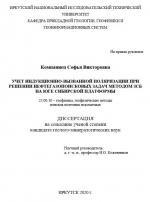 Учет индукционно-вызванной поляризации при решении нефтегазопоисковых задач методом ЗСБ на юге Сибирской платформы