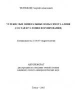 Углекислые минеральные воды Сихотэ-Алиня (состав и условия формирования)