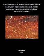 Угленасыщенность, петрографический состав и метаморфизм углей тюменской свиты Шаимского нефтегазоносного района (Западная Сибирь)