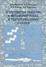 Углеродистое вещество в метаморфических и гидротермальных породах