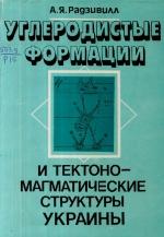 Углеродистые формации и тектоно-магматические структуры Украины