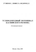 Углеводородный потенциал Каспийского региона (системный анализ)