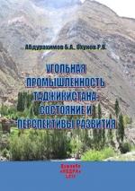 Угольная промышленность Таджикистана: сырьевая база, состояние и перспективы развития