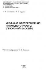 Угольные месторождения Интинского района (Печорский бассейн)