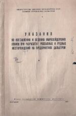 Указания по составлению и ведению маркшейдерских планов при разработке россыпных и рудных месторождений на предприятиях Дальстроя