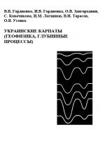 Украинские Карпаты (геофизика, глубинные процессы)