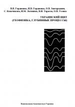 Украинский щит (геофизика, глубинное строение)