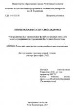 Ультрадисперсные минеральные фазы благородных металлов золото-сульфидных месторождений Восточного Казахстана