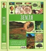 Универсальная энциклопедия для юношества. Земля