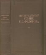 Универсальный столик Е.С. Федорова