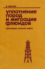 Уплотнение пород и миграция флюидов. Прикладная геология нефти