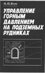 Управление горным давлением на подземных рудниках