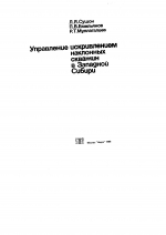 Управление искривлением наклонных скважин в Западной Сибири