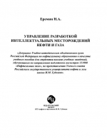 Управление разработкой интеллектуальных месторождений нефти и газа. Книга 1