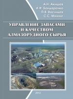 Управление запасами и качеством алмазорудного сырья