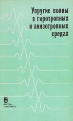 Упругие волны в гиротропных и анизотропных средах. Сборник научных трудов