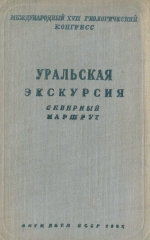 Уральская экскурсия. Северный маршрут