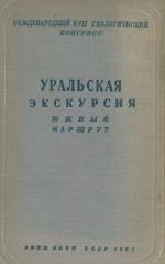 Уральская экскурсия. Южный маршрут