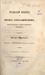 Уральский хребет в физико-географическом, геогностическом и минералогическом отношениях