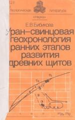 Уран-свинцовая геохронология ранних этапов развития древних щитов