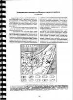 Урановые месторождения Даурского рудного района