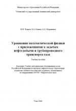 Уравнения математической физики с приложениями к задачам нефтедобычи и трубопроводного транспорта газа. Учебное посоьие