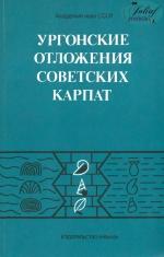 Ургонские отложения Советских Карпат (стратиграфия, литология, палеонтология)