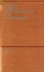 Условия древнего осадконакопления и их распознавание
