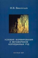 Условия формирования и метаморфизм колчеданных руд
