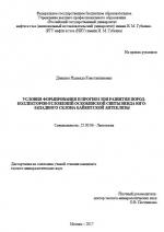 Условия формирования и прогноз зон развития пород-коллекторов отложений оскобинской свиты венда юго-западного склона Байкитской антеклизы