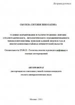Условия формирования и распространения ловушек стратиграфического, литологического и комбинированного типов и перспективы поисков залежей нефти и газа в нефтегазоносных районах Оренбургской области