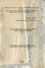 Условия формирования и закономерности распределения россыпей в мезозоидах Якутии
