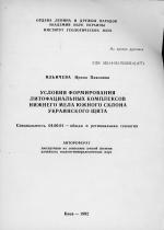 Условия формирования литофациальных комплексов нижнего мела южного склона Украинского щита