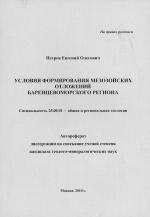 Условия формирования мезозойских отложений Баренцевоморского региона